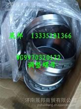 WG9970320122重汽豪沃70矿 调整螺母/WG9970320122