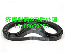 VG1500090066重汽发动机发电机多楔带皮带/VG1500090066