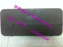 重汽新斯太尔扬声器罩/WG1684778011