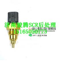 R61540090004重汽发动机水温度传感器/R61540090004