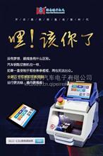山东数控钥匙机E9Z济南代理商价格实惠  /XCnm2009870980