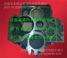 潍柴发动机正时齿轮室612600011783/潍柴发动机正时齿轮室612600011783