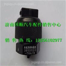 3802020-76A  B一汽解放J6里程表传感器/3802020-76A  B