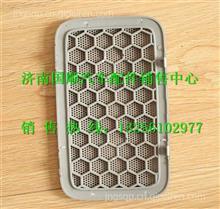 5702221-A01一汽解放J6扬声器罩/5702221-A01