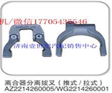 离合器分离拔叉(推式),产地山东济南/AZ2214260005,