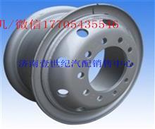 轮辋带轮辐焊接总成 8.00V 20,产地山东济南/AZ9625610020,