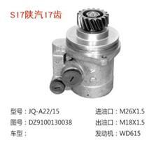 S17陕汽17齿花键和利+转向助力泵泵/053 DZ9100130038