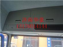 陕汽德龙新M3000X3000驾驶室座椅方向盘仪表台顶衬杂物箱/1000267154