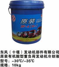 东风(十堰)发动机部件有限公司原装有机酸型重负荷发动机冷却液/-30℃/-35℃