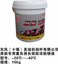 东风(十堰)发动机部件有限公司原装专用重负荷长效防冻防锈液/-20℃/-25℃/-30℃/-35℃/-40℃