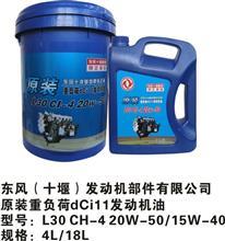 东风(十堰)发动机部件有限公司原装重负荷dCi11发动机油/L30 CL-4  20W50(15W40)