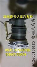 雷火电竞下载WP10三速风扇离合器612600100185厂家批发 612600100185