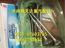 雷火电竞下载WP12发动机配件进排气门厂家批发 612630050001