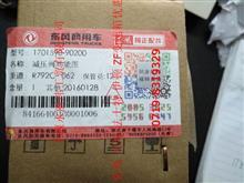 东风14档减压阀/1701590-90200