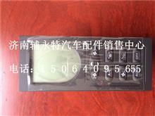 重汽豪沃空调操纵面板  重汽豪沃配件/WG1630840322