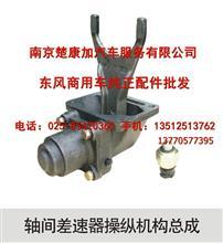 东风德纳天龙轴间差速器操纵机构总成拨叉总成/25ZAS01-04010