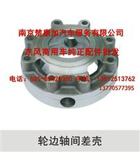 2510ZHS01-415东风天龙大力神轴间差速器壳/2510ZHS01-415