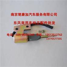 东风康明斯发动机熄火器 电子熄火控制器总成/3991168