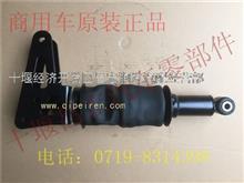 东风新款天龙后悬气囊减正器带支架总成5001175-C4320/5001175-C4320
