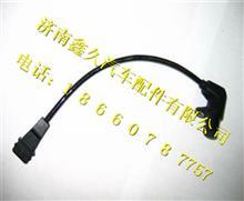 玉柴天燃气凸轮轴位置传感器/J5700-3823160