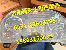 原厂重汽豪卡H7仪表盘 组合仪表电脑板控制器电器厂家