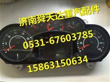 原厂红岩新金刚车仪表盘 组合仪表电脑板控制器电器厂家 原厂红岩新金刚车仪表盘