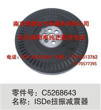 C5268643东风康明斯ISDE扭振减震器/C5268643