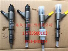 北汽福田欧马可欧三电控发动机ISF3.8博世喷油器总成 5283275/4947582/0445120134