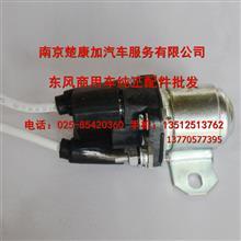 CQDJ2618-900起动机继电器/CQDJ2618-900