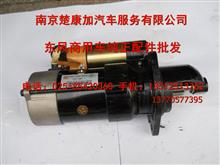 3708010-KE300东风天锦 EQ4H发动机起动机总成/3708010-KE300
