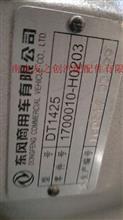 东风旗舰 东风启航 东风天龙1700010-H0203/1700010-H0203