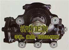 重汽豪沃动力转向器、方向机总成/8098957111