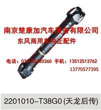 【2201010-T38G0】东风天龙后传动轴总成/2201010-T38G0
