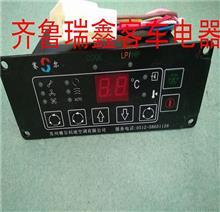 客车空调控制面板赛尔数显SE-18空调操纵器/赛尔数显SE-18
