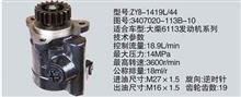 大柴6113转向助力泵叶片泵/3407020-113B-10