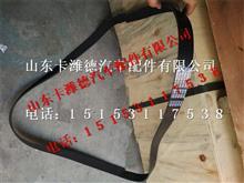 中国重汽曼MC11发动机多楔带200V96820-0345/200V96820-0345