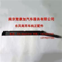 8406059-C0100东风天龙保险杠装饰条/8406059-C0100