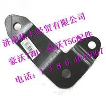 重汽豪沃A7前稳定杆左支架WG9925682101/WG9925682101