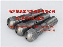 D5010477192东风天龙雷诺发动机摇臂螺栓 气门调整螺栓/D5010477192螺栓 调整螺丝