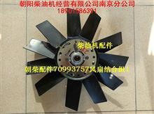 朝柴原厂NGD3.0发动机配件70993757风扇叶结合组/70993757