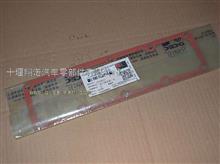 东风发动机配件4BT发动机进气管盖密封垫/3938153