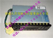 中国重汽HOWO豪沃原厂MP3汽车收放音机总成/WG9725780001