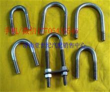 奔驰U型螺栓,产地包头/A9363310025