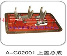 上盖总成,产地山东济南/A-C02001,