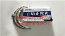 玉柴动力机械-YC4D4D-曲轴止推片/1DQ000-1005500