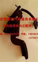 东风大力神 天龙天锦电子油门加速踏板/1108010-C1200