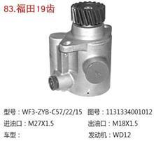 83.福田19齿和利+转向助力泵/168 A5064600030