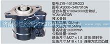 玉柴6108ZQB叶片泵/A300-3407010A