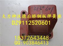 DZ9112520601东风天龙大力神汉德后桥钢板弹簧座/DZ9112520601