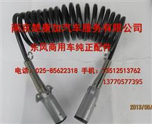 (东风电器 天龙电器 东风线束 电喷)东风天龙挂车ABS螺旋线/37ZB1-24016